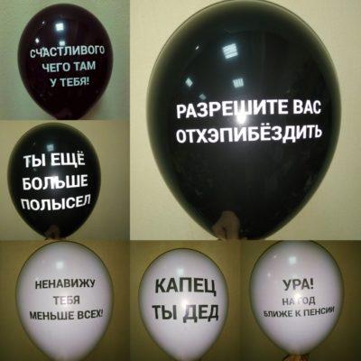 №(015) Оскорбительные 14д 60 руб