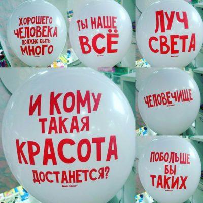 №(016) Прикольные надписи 14д 60 руб